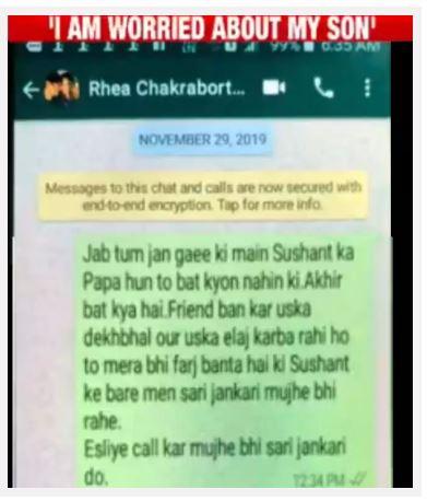 Rhea Chakraborty whatsapp
