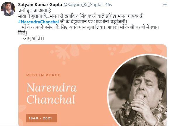 Tune Mujhe Bulaya Bhajan Singer Narendra Chanchal Dies Passes 80